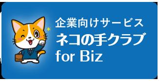 企業向けサービス ネコの手クラブ for Biz